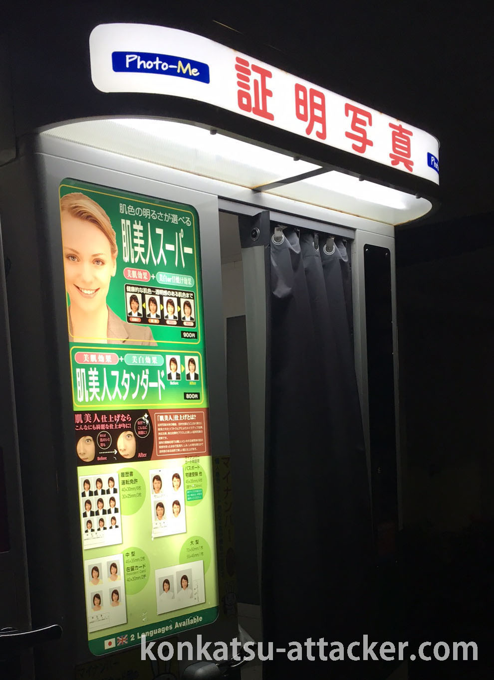 shoumei-shasin01-1