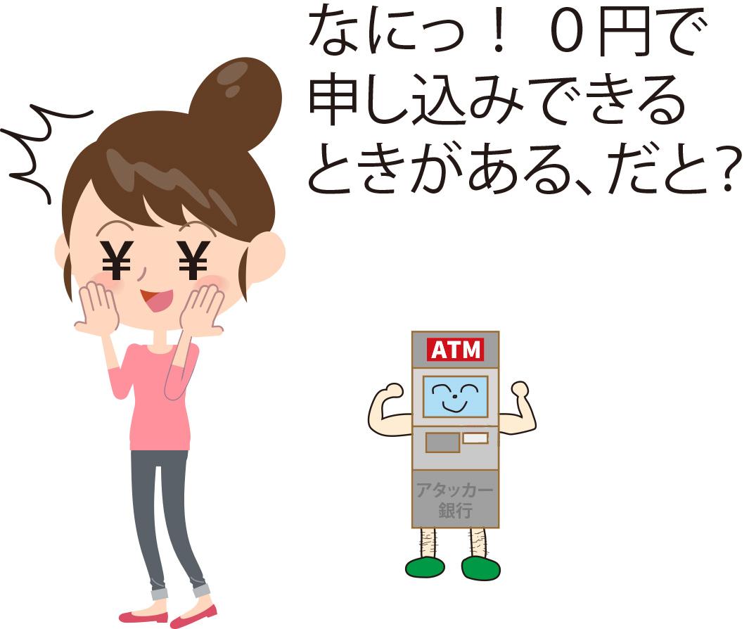 なにっ!?0円で申し込みできる、だと?