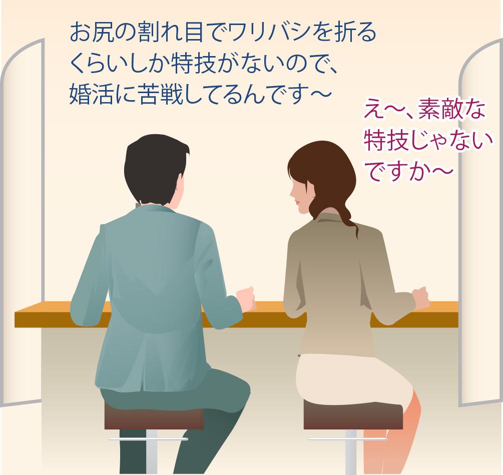 おとコン横浜会場のお見合いパーティーのイメージ