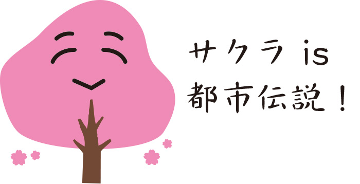 サクラ is 都市伝説